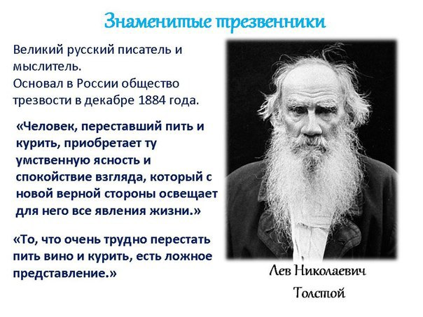 Л.Н. Толстой об алкоголе